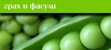Грах и фасули и други бобови