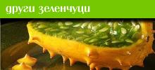 Други зеленчуци