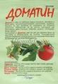 Доматин - 5 гр