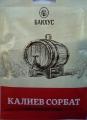 Калиев сорбат, консервант  - 20 гр