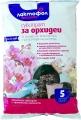 Торфен субстрат за ОРХИДЕИ - 5 л
