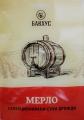Дрожди МЕРЛО+активатор, комплект 2в1 - 20 гр