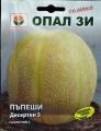 Пъпеш Десертен 5 - 3 гр