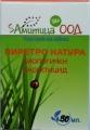 ПИРЕТРО НАТУРА, биологичен инсектицид - 30 мл
