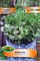 Анасон - Pimpinella anisum - 2 гр