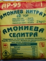 Амониев нитрат/ Амониева селитра - 2 кг