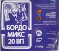 БОРДОМИКС 20 ВП - 50 гр