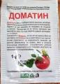 Доматин - 1 гр