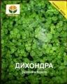 Дихондра - Dichondra Repens - 50 гр