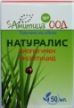 НАТУРАЛИС, биологичен инсектицид - 50 мл